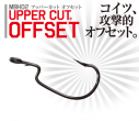 Крючки Magbite Upper Cut Offset
